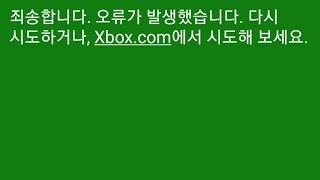 XBOX 계정 오류 해결법