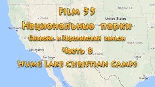 Фильм 55. Национальные парки Секвойя   и Королевский   каньон. Часть  8.  Hume Lake Christian Camps