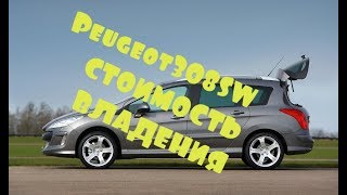 Лучшее видео о б/у Пежо 308 на российском Ютубе!/Стоимость владения!/Проблемы Пежо 308/Свои Авто
