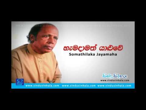 Hamadamath Yaluwe Mama Innemi Paluwe - Somathilaka Jayamaha www.sindusinhala.com