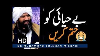 Behayai Ko Khatam Kary - Emotional Bayan By Dr suleman Misbahi 2020