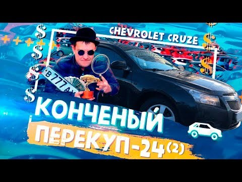 #24-2 Chevrolet Cruze или КОНЧЕНЫЙ ПОДБОРЩИК