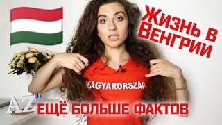 ПРАВДА О ЖИЗНИ В ВЕНГРИИ | Ещё 20 фактов || Анетта Будапешт