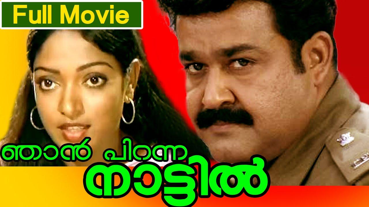 Download Malayalam Full Movie | Njan Piranna Nattil Actoin Movie | Ft. Mohanlal, M.G.Soman, Aruna,  Raghavan