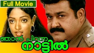 Malayalam Full Movie | Njan Piranna Nattil Actoin Movie | Ft. Mohanlal, M.G.Soman, Aruna,  Raghavan