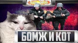 Бомж и Котик (Короткометражный Фильм Комедия)