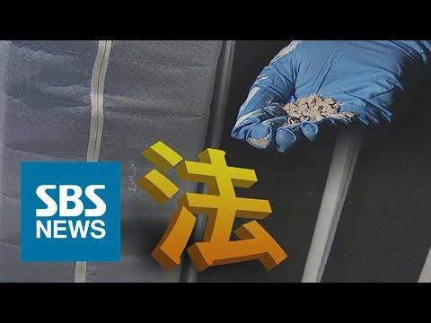 """""""정부가 리콜 지원해야""""…'라돈 침대' 입법 물살 / SBS"""