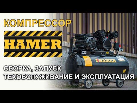 Сборка и запуск компрессора HAMER серии PRO