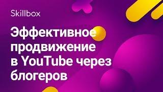 Эффективное продвижение в YouTube через блогеров