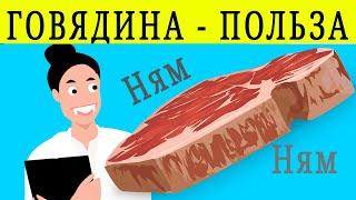ГОВЯДИНА ПОЛЬЗА И ВРЕД | чем вредно мясо говядины? польза говядины для женщин?