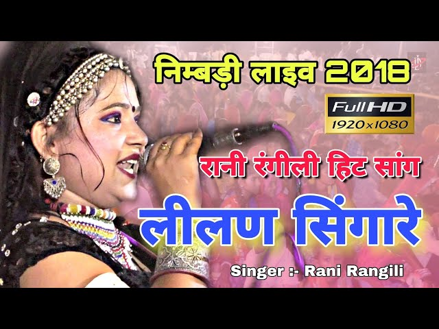 Lilan Singaare, ???? ??????? || Rani Rangili Exclusive song || ??????? ???? 2018