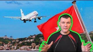 Поездка в Турцию за новыми Запрещенными технологиями. Часть первая.