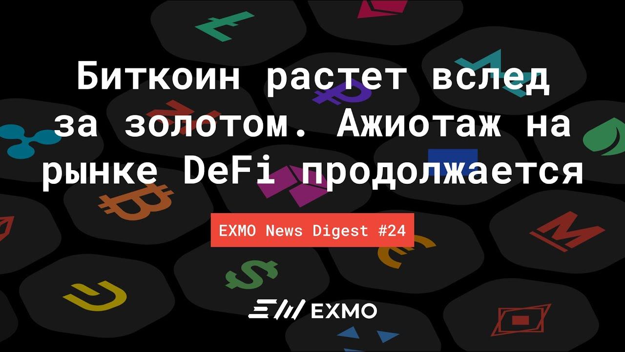 Биткоин растет вслед за золотом. Ажиотаж на рынке DeFi продолжается | EXMO News Digest #24