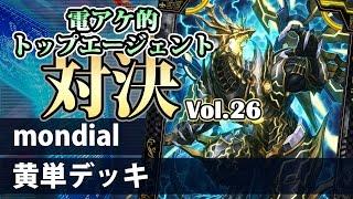 『COJ』電アケ的トップエージェント対決Vol.26:mondial/黄単デッキ