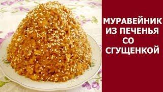 Торт муравейник из печенья из печенья и вареной сгущенки