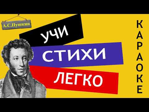 "А.С. Пушкин "" К Чаадаеву "" | Учи стихи легко | Караоке | Аудио Стихи Слушать Онлайн"