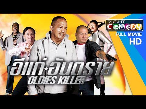 หนังตลกไทยโคตรฮา  อีแก่อันตราย (น้าค่อม, โจอี้, แอนนา, กบสามช่า) หนังใหม่ เต็มเรื่อง HD Full Movie