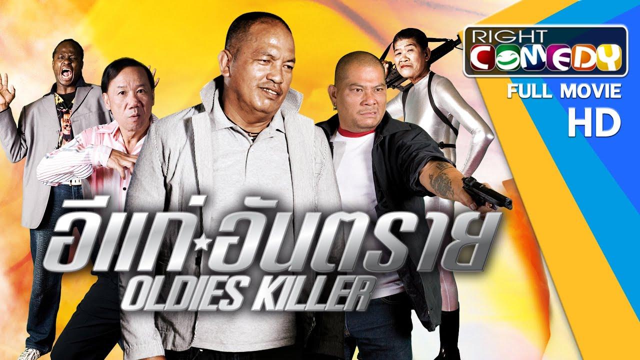 หนังตลกไทยโคตรฮา - อีแก่อันตราย (น้าค่อม, โจอี้, แอนนา, กบสามช่า) หนังใหม่ เต็มเรื่อง HD Full Movie