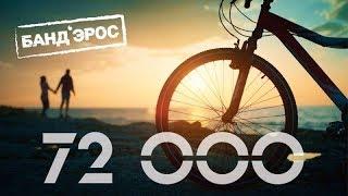 БАНД'ЭРОС - 72000