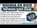 odia gk | odia general knowledge | Odisha gk | Odisha general knowledge | digital odisha