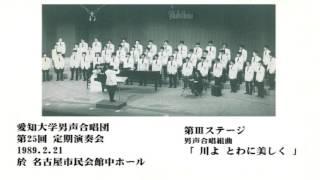 男声合唱組曲「川よ とわに美しく」 演奏:愛知大学男声合唱団