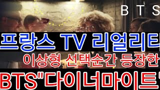 "[BTS 방탄소년단] 프랑스 TV 리얼리티 이상형 선택순간 등장한 ""BTS 다이너마이트""(…"