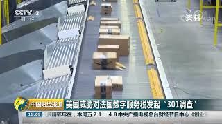 [中国财经报道]不顾美国威胁 法国参议院通过法律草案| CCTV财经