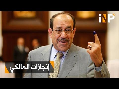 شبكة +INP تفند إنجازات نوري المالكي خلال فترة حكمه