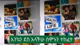 Ethiopia | አስደሳች ዜና - እንኳን ደስ አላችሁ ሰሞኑን ተከፈተ