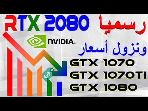 قبل إطلاق RTX 2080  نزول في اسعار كروت الشاشة 2018
