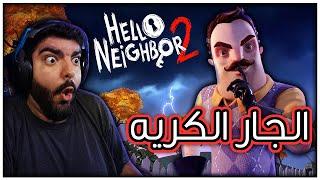 الجار الكريه الجزء الثاني !! - Hello Neighbor 2