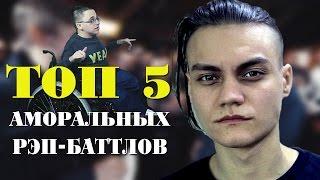 ТОП-5 АМОРАЛЬНЫХ РЭП-БАТТЛОВ