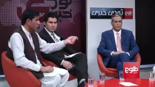 TAWDE KHABARE: Have Afghanistan's Efforts Ahead of Brussels Summit Been Enough?