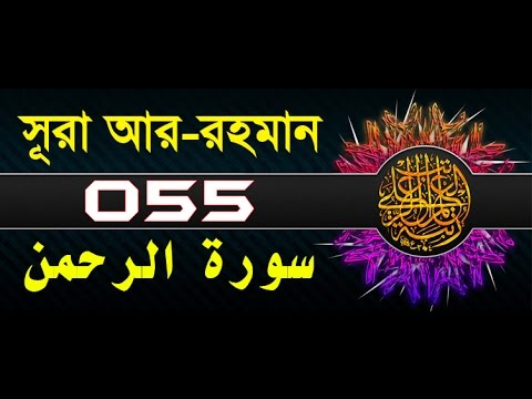 Download Lagu Surah Ar-Rahman with bangla translation - recited by mishari al afasy