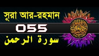 Surah Ar-Rahman with bangla translation - recited by mishari al afasy