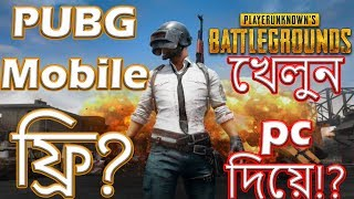 How To Install, Download, Play Pubg Free In Pc & Laptop   Pubg Mobile Bangla