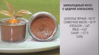 Шоколадный мусс с цедрой апельсина / Шоколадный мусс / Мусс шоколадный / Мусс шоколадный рецепт