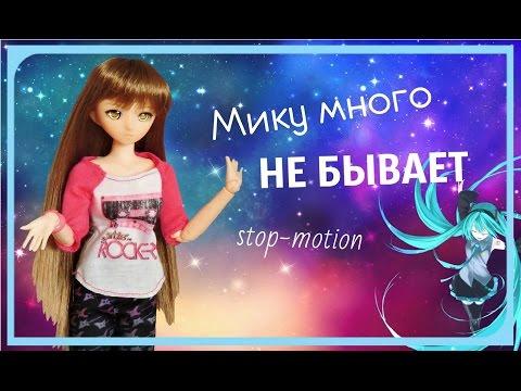 видео: stop-motion Обитсу