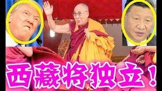 就在剛剛!特朗普宣佈!準備與西藏建交!習近平害怕達賴喇嘛了!
