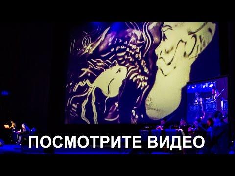 Песочное шоу Сказки Пушкина от Noir Music