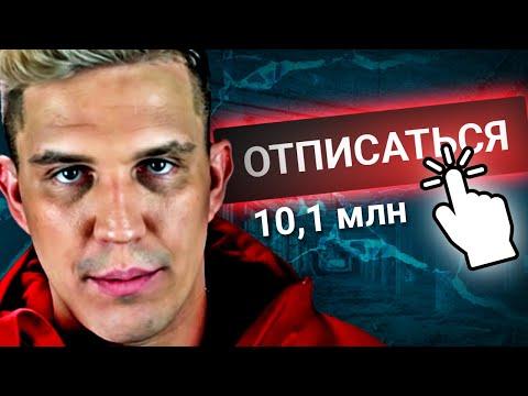 Топ10 Причин ОТПИСАТЬСЯ от Масленникова!