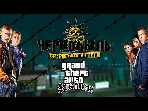 Чернобыль. Зона отчуждения | GTA San Andreas | DYOM Миссия | Часть 1