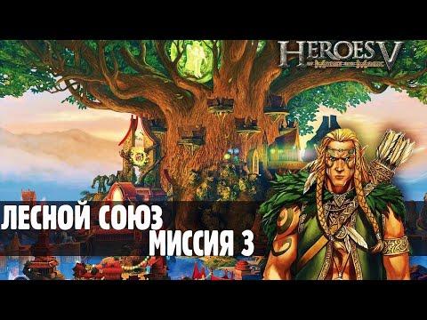 #26 Последний город и последний герой Эльфов против всего мира! Миссия 3  Прохождение Герои 5
