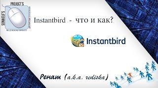 Instantbird - что и как? Обзор функционала и не только