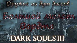 Dark Souls III Оружие из душ боссов Большой молот Вордта