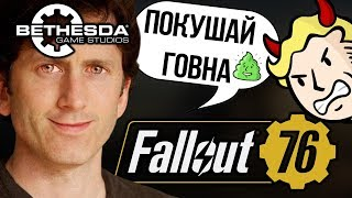 All problems Fallout 76 and Betheda Games (Todd Howard released shit)