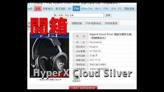 【開箱】CP值極高的 HyperX Cloud Silver電競耳機 評測 使用心得