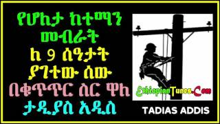 Tadias Addis: guy who interrupted electric power in Holeta for 9 hours has beed arrested
