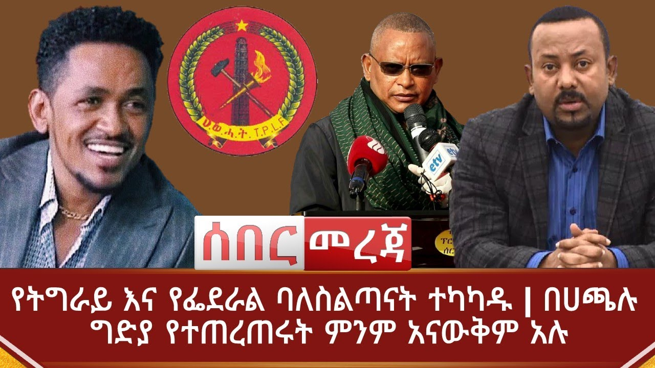 Tigray and federal officials clashed