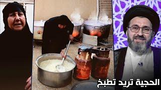 هل يجوز الطبخ هذه السنة في محرم الى الإمام الحسين(ع) ؟ | السيد رشيد الحسيني